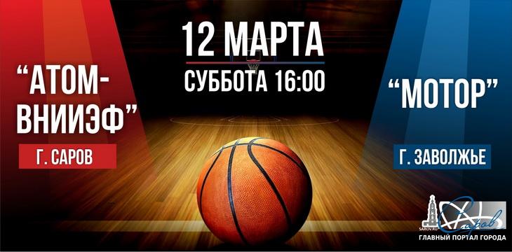 баскетбол анонс 12.03
