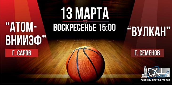 баскетбол анонс 13.03