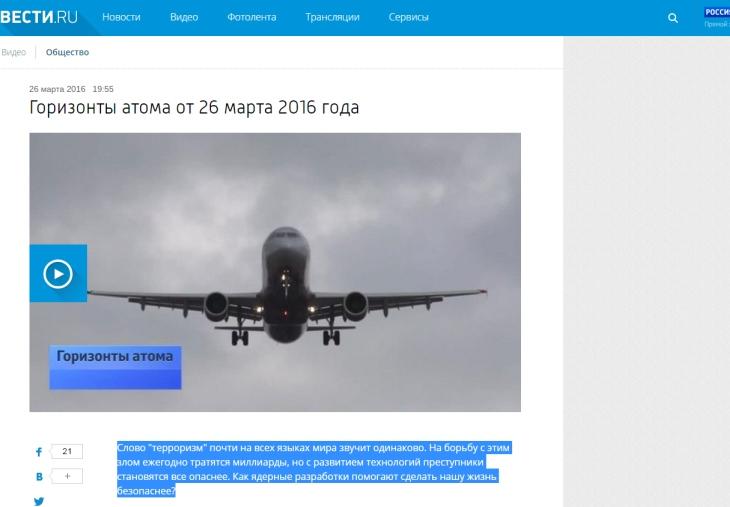26-03-2016_Россия24