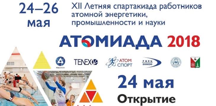 Атомиада 2018 пройдет в Сарове