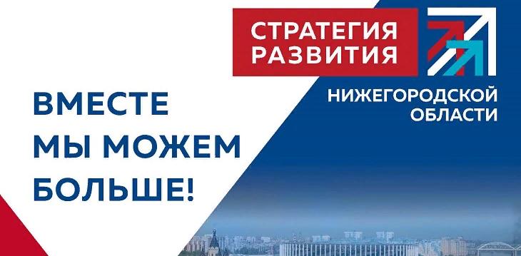 Вместе мы можем больше! Стратегия развития Нижегородской области