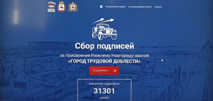 Как отдать свой голос за присвоение Нижнему Новгороду звания «Город трудовой доблести»?