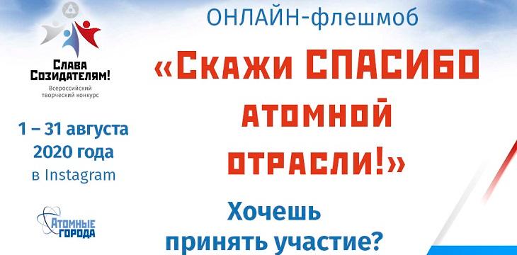 Онлайн-флешмоб «Скажи СПАСИБО атомной отрасли!»