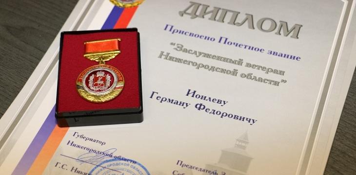 Заслуженный ветеран области