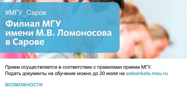 Филиал МГУ имени М.В.Ломоносова в Сарове 20 июля завершает набор в магистратуру